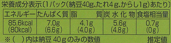 2015年全国納豆鑑評会特別賞獲得★カップ納豆小粒40g×2個