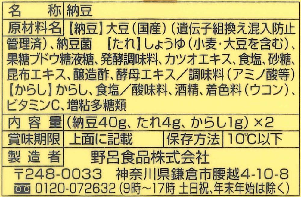 日本の小粒40g×2個