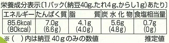 国産中粒納豆40g×2個