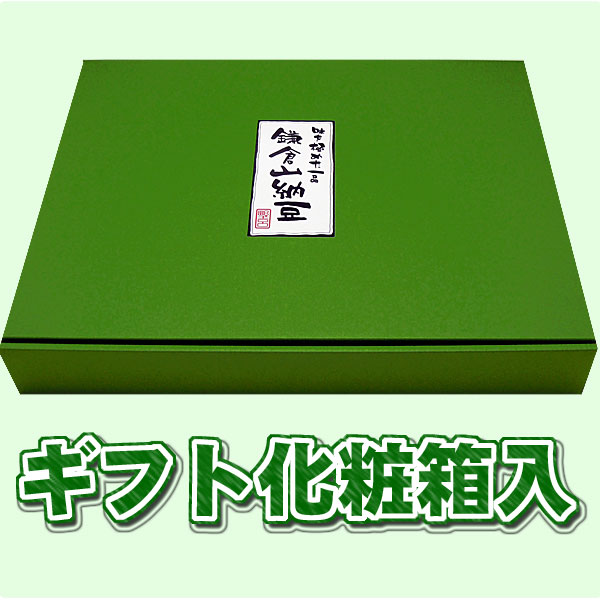 【送料込み★化粧箱入り】 ギフトセット・KN−2