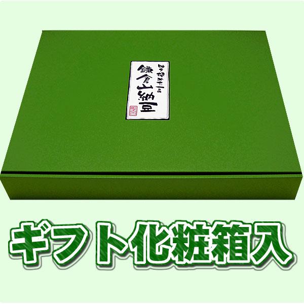 【送料込み★化粧箱入り】 ギフトセット・KN−3