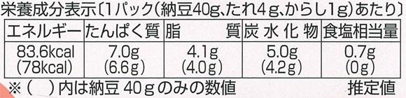 2019年全国納豆鑑評会特別賞受賞★国産ひきわり納豆40g×2個