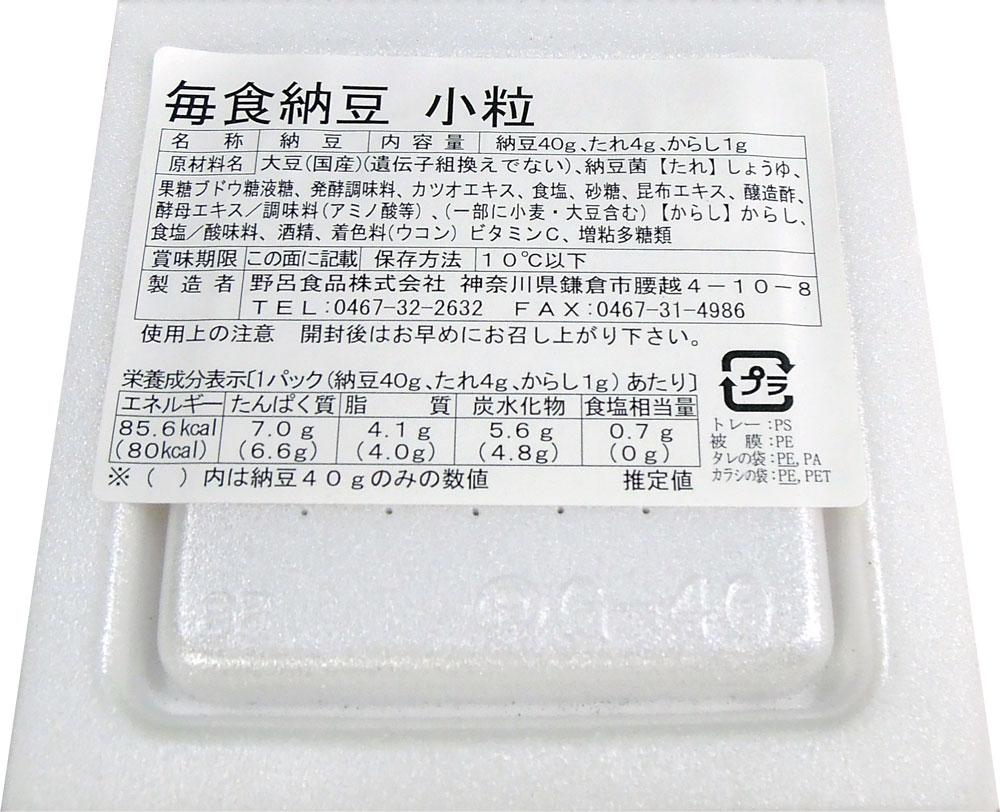 【送料無料】お試しセット・その1 (毎食納豆・小粒×12個)