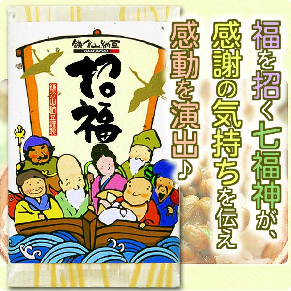【送料無料★化粧箱入り】 冬ギフト限定★七福神の招福納豆セット
