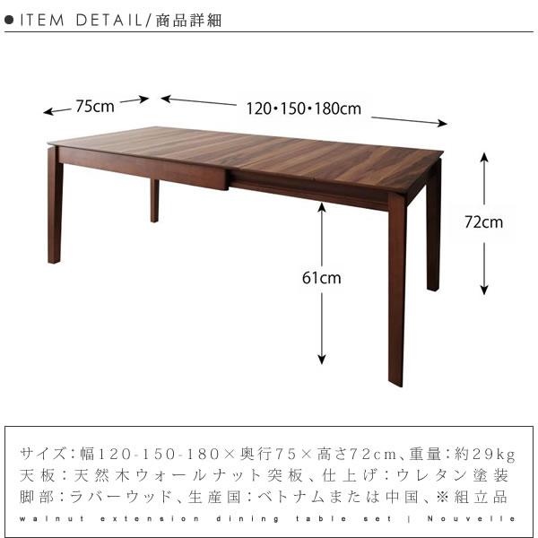 ウォールナット 伸縮 ダイニングテーブルセット【Nouvelle】ヌーベル ダイニングテーブル W120-150-180【送料無料】