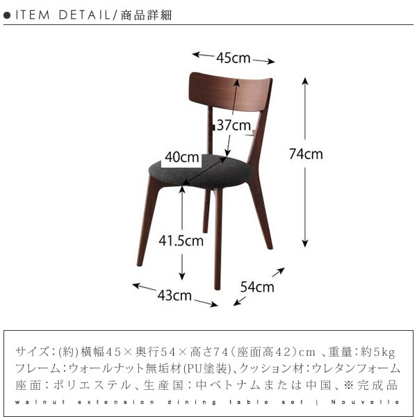 ウォールナット 伸縮 ダイニングテーブルセット【Nouvelle】ヌーベル ダイニングチェア 2脚セット【送料無料】