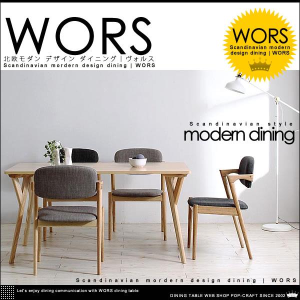 北欧モダン デザイン ダイニングセット【WORS】ヴォルス ダイニングテーブル 5点セット W140【送料無料】