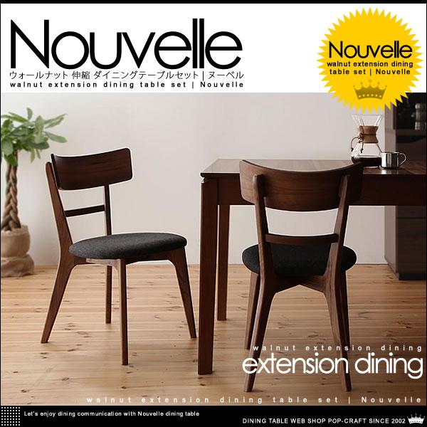 ウォールナット 伸縮 ダイニングテーブルセット【Nouvelle】ヌーベル ダイニングテーブル ベンチタイプ 4点セット W120-150-180【送料無料】