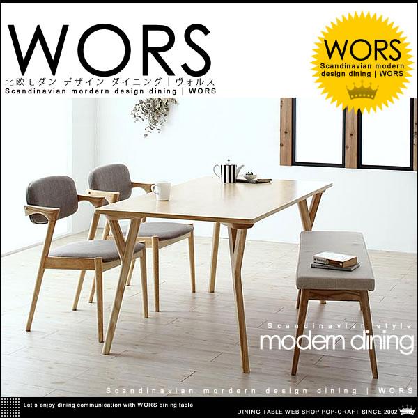 北欧モダン デザイン ダイニングセット【WORS】ヴォルス ダイニングテーブル ベンチタイプ 4点セット W140【送料無料】