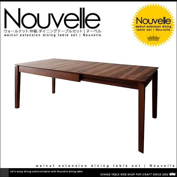 ウォールナット 伸縮 ダイニングテーブルセット【Nouvelle】ヌーベル ダイニングテーブル ベンチタイプ 6点セット W120-150-180【送料無料】