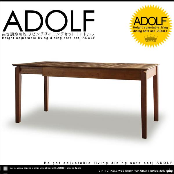 伸縮+高さ調節可能 リビング&ダイニングセット【ADOLF】アドルフ ダイニングテーブル W120-180【送料無料】