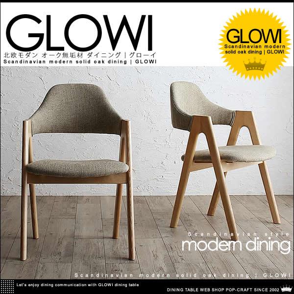 北欧 モダン オーク 無垢材【glowi】グローイ ダイニングテーブル 5点セット W150【送料無料】