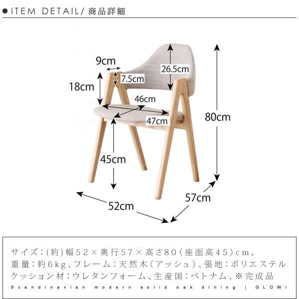 北欧 モダン オーク 無垢材【glowi】グローイ ダイニングチェア 2脚セット【送料無料】