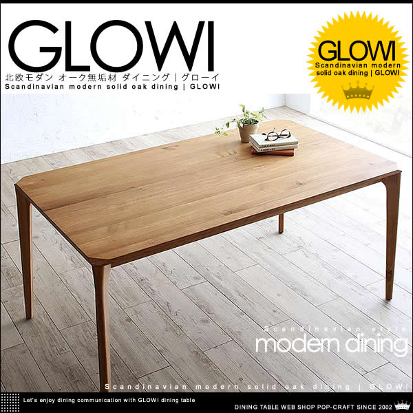 北欧 モダン オーク 無垢材【glowi】グローイ ダイニングテーブル W150【送料無料】