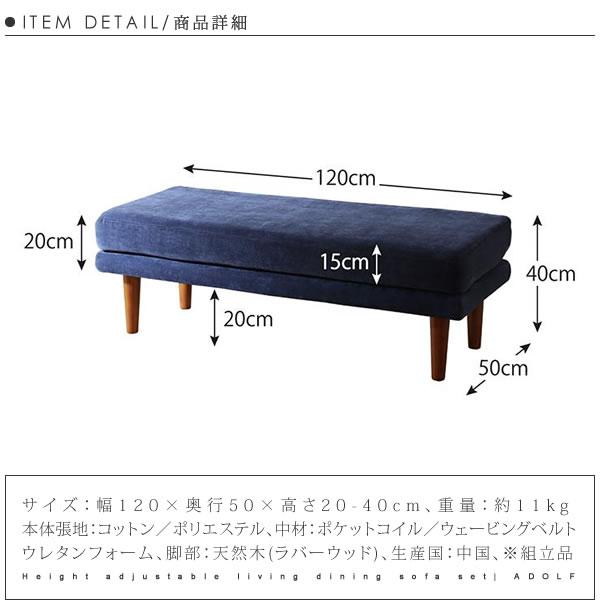 伸縮+高さ調節可能 リビング&ダイニングセット【ADOLF】アドルフ ベンチ 2P【送料無料】