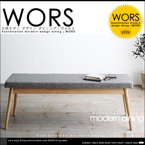 北欧モダン デザイン ダイニングセット【WORS】ヴォルス ベンチ W118【送料無料】