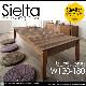 3段階伸長式 天然木 ウォールナット【Sielta】シエルタ リビングテーブル W120-180【送料無料】