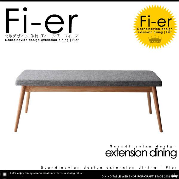 北欧デザイン 伸縮 ダイニング【Fi-er】フィーア ベンチ W118【送料無料】