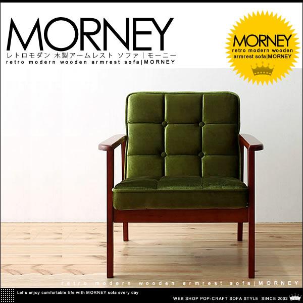 レトロモダン 木製アームレスト ソファ【MORNEY】モーニー 1P/1人掛け ソファ【送料無料】
