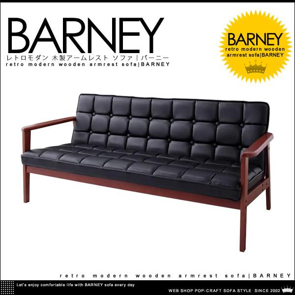 レトロモダン 木製アームレスト ソファ【BARNEY】バーニー 3P/3人掛け ソファ【送料無料】