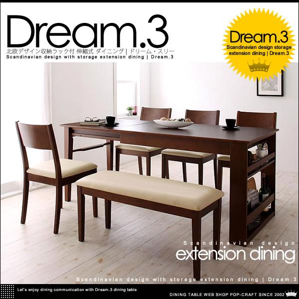 3段階に広がる!北欧デザイン 収納ラック付 伸縮式 ダイニング【Dream.3】ドリーム・スリー ダイニングテーブル 6点セット W120-150-180【送料無料】