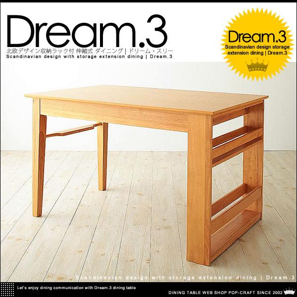 3段階に広がる!北欧デザイン 収納ラック付 伸縮式 ダイニング【Dream.3】ドリーム・スリー ダイニングテーブル W120-150-180【送料無料】