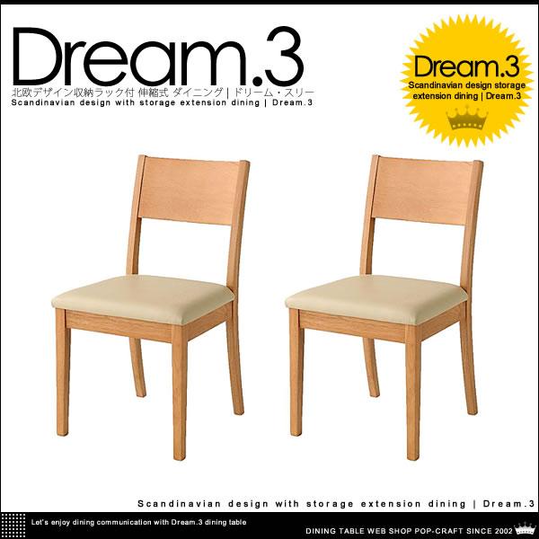 3段階に広がる!北欧デザイン 収納ラック付 伸縮式 ダイニング【Dream.3】ドリーム・スリー ダイニングチェア 2脚セット【送料無料】