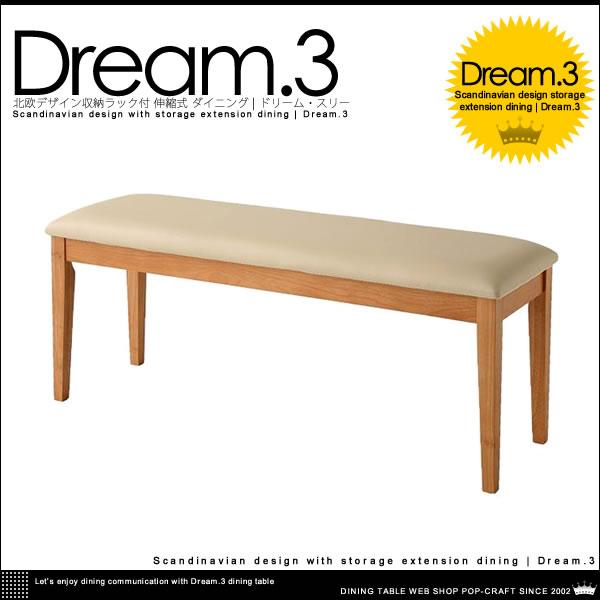 3段階に広がる!北欧デザイン 収納ラック付 伸縮式 ダイニング【Dream.3】ドリーム・スリー ベンチ W90【送料無料】
