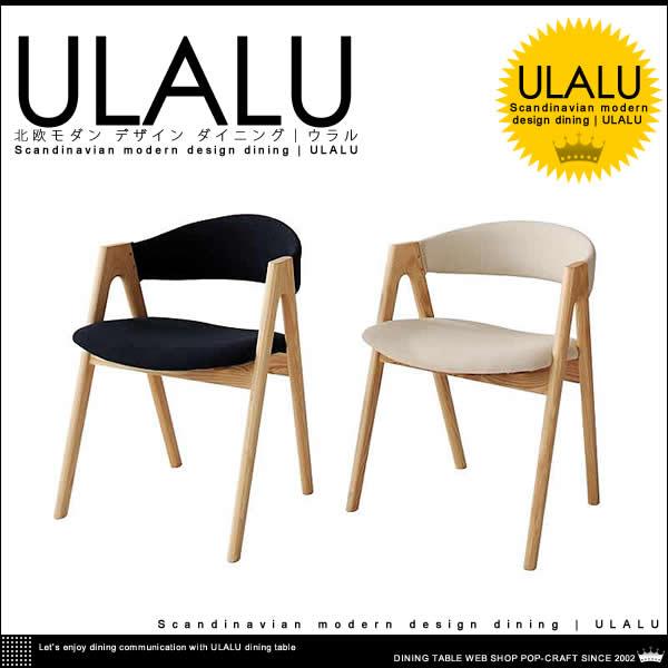 北欧 モダン デザイン ダイニング【ULALU】ウラル ロータイプ チェア 2脚セット【送料無料】