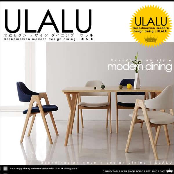 北欧 モダン デザイン ダイニング【ULALU】ウラル ダイニングテーブル 5点セット W140 (Aタイプ) 【送料無料】
