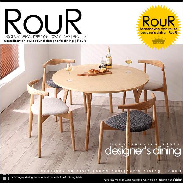 北欧スタイル ラウンド デザイナーズ ダイニング【RouR】ラウール ダイニングテーブル 5点セット W120 Aタイプ【送料無料】