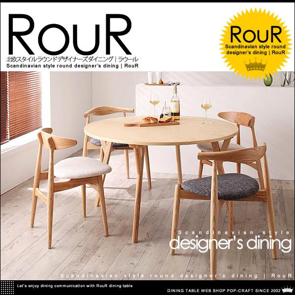 北欧スタイル ラウンド デザイナーズ ダイニング【RouR】ラウール ダイニングテーブル 5点セット W120 Bタイプ【送料無料】
