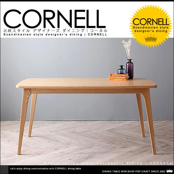 北欧スタイル デザイナーズ ダイニング【Cornell】コーネル ダイニングテーブル W150 【送料無料】