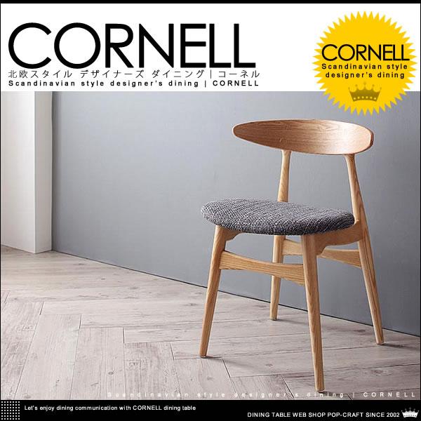 北欧スタイル デザイナーズ ダイニング【Cornell】コーネル チェアA(CH33・1脚)【送料無料】
