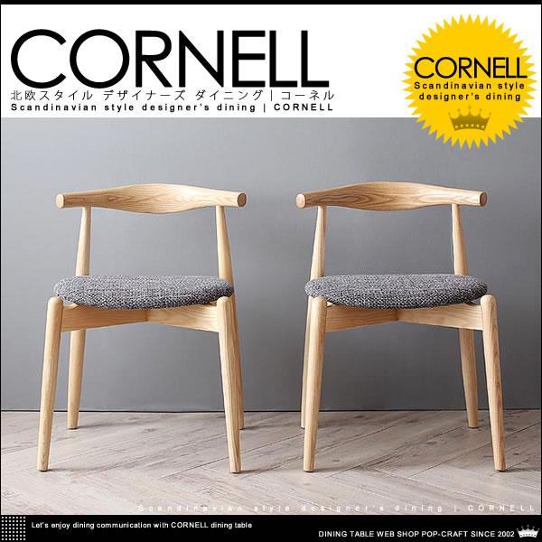 北欧スタイル デザイナーズ ダイニング【Cornell】コーネル チェアB(エルボーチェア・2脚セット)【送料無料】