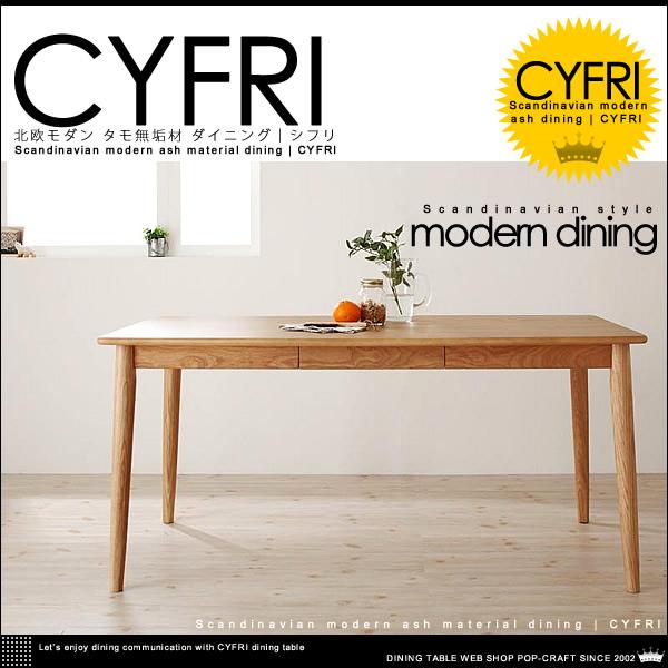 北欧モダン タモ無垢材 ダイニング【CYFRI】シフリ ダイニングテーブル W150 【送料無料】