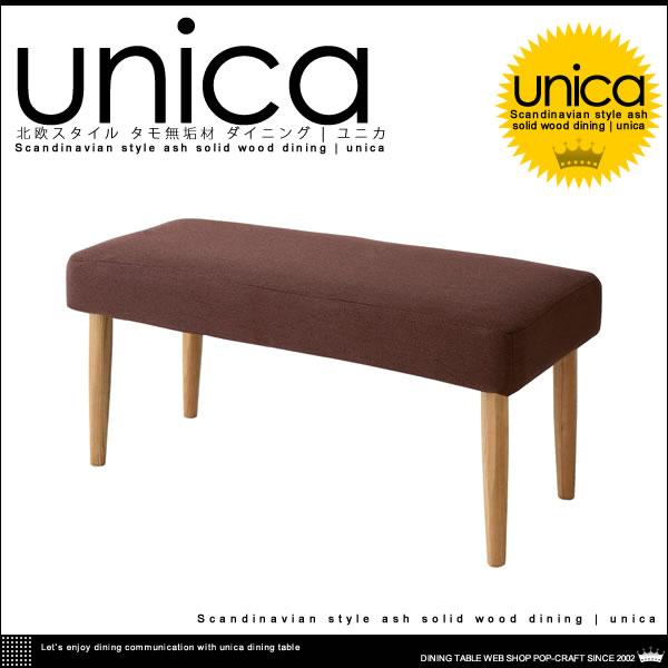 北欧スタイル タモ 無垢材 ダイニング【unica】ユニカ 別売りベンチカバー(1枚)【送料無料】