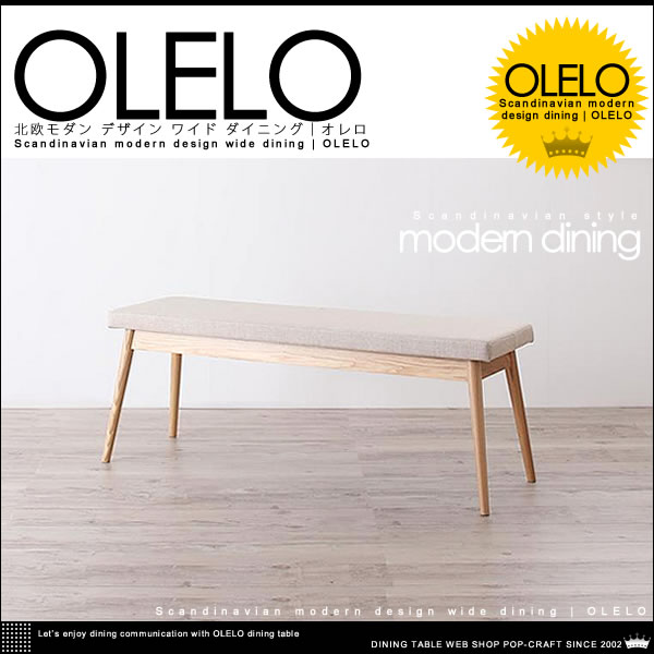 北欧モダン デザイン ワイド ダイニング【OLELO】 オレロ ダイニング ベンチ W118【送料無料】