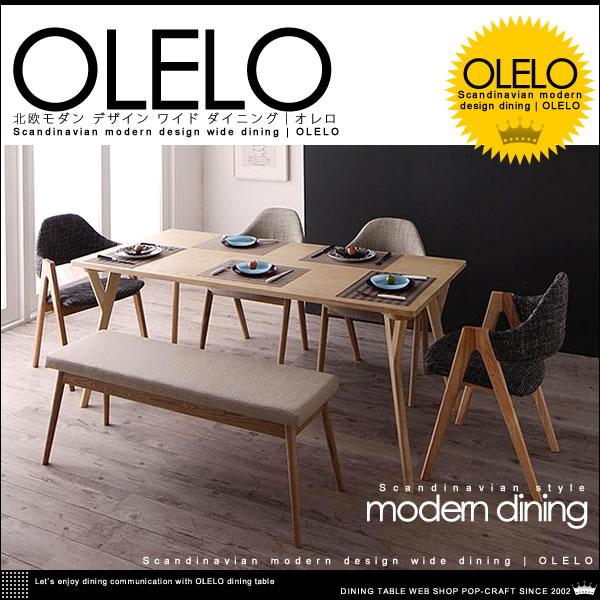 北欧モダン デザイン ワイド ダイニング【OLELO】 オレロ ダイニングテーブル ベンチタイプ 6点セット W170 【送料無料】
