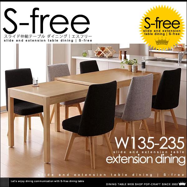 スライド式 伸縮 テーブル ダイニング【S-free】エスフリー ダイニングテーブル 7点セット W135-235【送料無料】