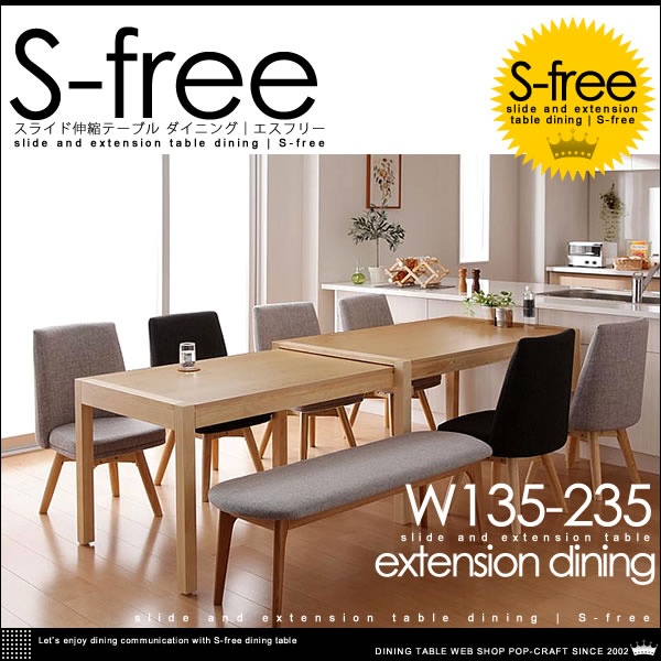 スライド式 伸縮 テーブル ダイニング【S-free】エスフリー ダイニングテーブル 8点セット W135-235【送料無料】