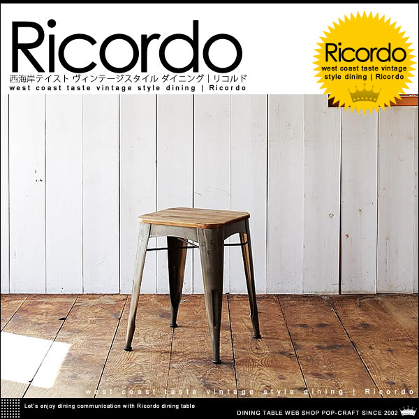 西海岸テイスト ヴィンテージスタイル ダイニング【Ricordo】リコルド ヴィンテージ・スツール【送料無料】