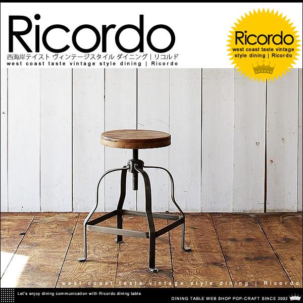 西海岸テイスト ヴィンテージスタイル ダイニング【Ricordo】リコルド 回転昇降式スツール【送料無料】