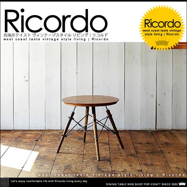 西海岸テイスト ヴィンテージスタイル リビング【Ricordo】リコルド サイドテーブル W50【送料無料】