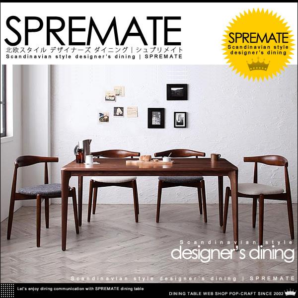 北欧 デザイナーズ 無垢 ウォールナット ダイニングセット【Spremate】シュプリメイト ダイニングテーブル 5点セット W150 (Aタイプ)【送料無料】