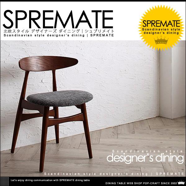 北欧 デザイナーズ 無垢 ウォールナット ダイニングセット【Spremate】シュプリメイト チェア CH33 (1脚)【送料無料】