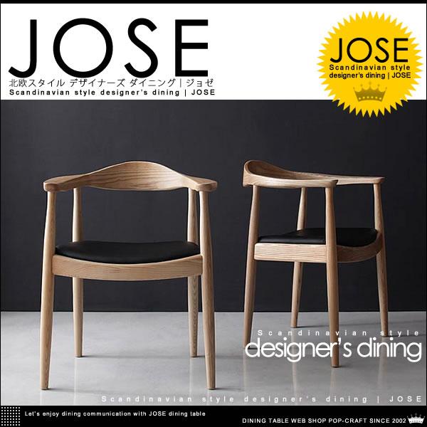 北欧スタイル デザイナーズ ダイニングセット【JOSE】ジョゼ ダイニングチェア 2脚セット【送料無料】