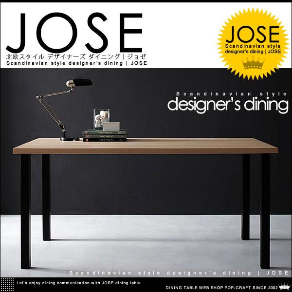 北欧スタイル デザイナーズ ダイニングセット【JOSE】ジョゼ ダイニングテーブル W150【送料無料】