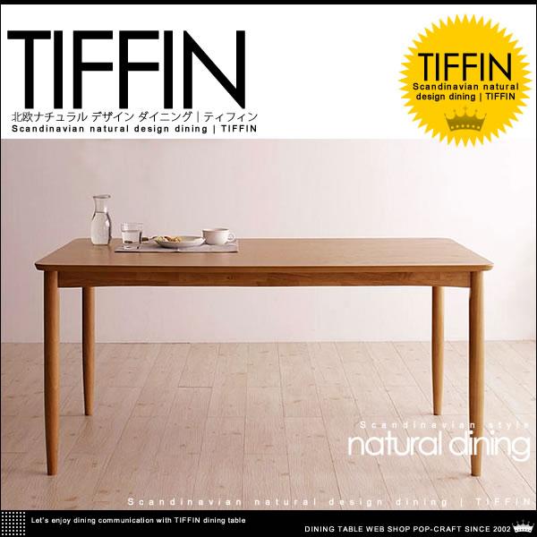 北欧ナチュラル デザイン ダイニング【TIFFIN】ティフィン ダイニングテーブル W150【送料無料】