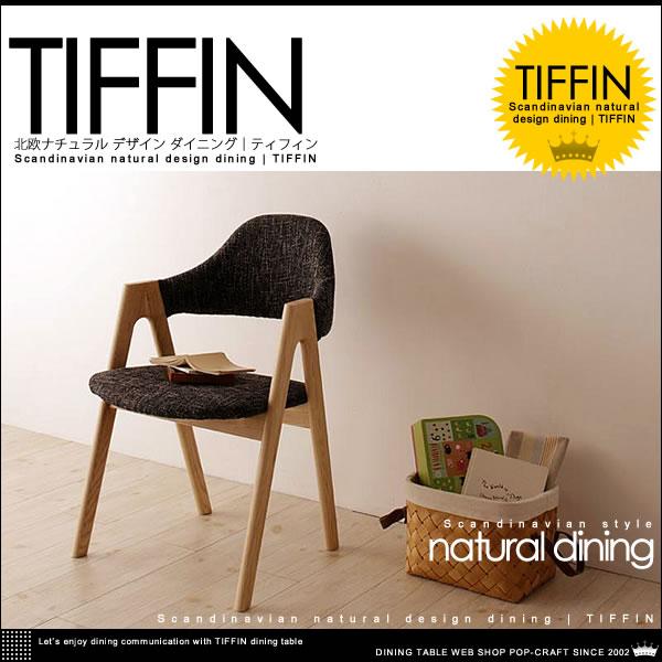 北欧ナチュラル デザイン ダイニング【TIFFIN】ティフィン ダイニングチェア 2脚セット【送料無料】